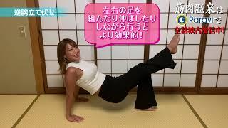 橋本梨菜さんがおうちでよくやる筋トレを聞いてみた!【筋肉温泉はParaviで全話独占配信中!】