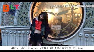 【blt graph.】blt graph.vol.18 武田玲奈 撮影メイキング動画