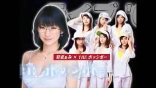 時東ぁみ with THE ポッシボー ライブ'07 (Tokito Ami with THE Possible) –  発明美人とパインナッポー!! ~ そよ風のくちづけ (Live Medley)