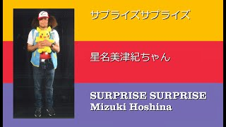 私のサプライズ動画が星名美津紀ちゃんに専念します My surprise video dedicated to Mizuki Hoshina
