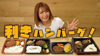 【検証】お肉大好きな橋本梨菜が利きハンバーグに挑戦!