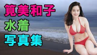 筧美和子  水着写真集     Miwako Kakei