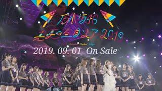 真夏の全国ツアー2019(桜井玲香卒業コンサート)のCM