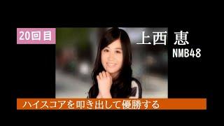 【20回目】AKB 1/149 恋愛総選挙 (PSP)【上西恵さん NMB48】