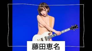 【バンド紹介番外編】今、一番脱げるシンガーソングライター 藤田恵名