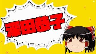 【ゆっくり】深田恭子が降板したドラマって何ですか?【相談】