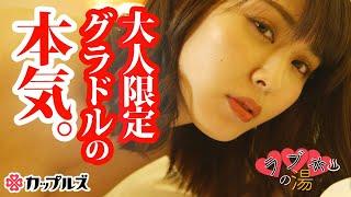 【ラブホの湯|金子智美】セクシー過ぎる!グラビアアイドルの勝負水着【カップルズ】#7