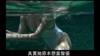 (粵語/繁中字)水著女優名將錄:青山ひかる