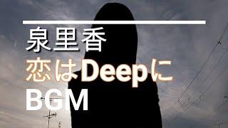 【泉里香のBGM】ドラマ「恋はDeepに」第4話