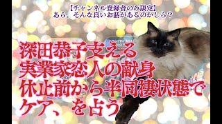 深田恭子支える実業家恋人の献身 休止前から半同棲状態でケア、を占う【そんなケアあるのかしら?】【タロットで仲良く】