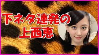 【NMB48】下ネタ連発の上西恵