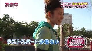【逃走中】逃げ切れば賞金144万円 残り筧美和子・関口メンディー