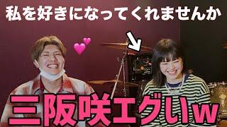 三阪咲に色々聞いてみた!「私を好きになってくれませんか-三阪咲」