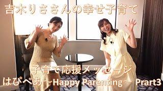 はぴぺあ:ゲスト吉木りささんPart3