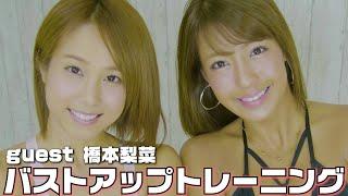 橋本梨菜と二人でバストアップトレーニング!【みのトレ番外編】
