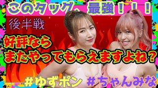 【プロレス女子二人でトレーニング 後半】「愛川ゆず季さんと持ち上げながら話してみた」【女性コラボ】