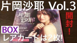 【開封動画】片岡沙耶 Vol.3 アイドルトレーディングカード! BOX!! レア2枚!