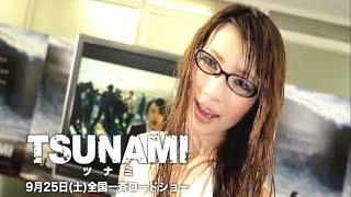 森下悠里 : TSUNAMI (201009)