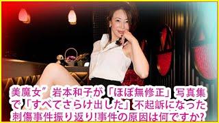 """美魔女""""岩本和子が「ほぼ無修正」写真集で「すべてさらけ出した」不起訴になった刺傷事件振り返り!事件の原因は何ですか?"""