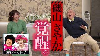 【太田上田#287②】松村邦洋さんとのモノマネで磯山さんが覚醒しました
