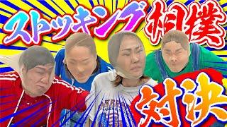 グラビア vs. レースクィーンの女子ストッキング相撲対決!