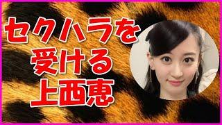 【NMB48】セクハラを受ける上西恵