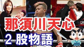 【那須川天心2股】「浅倉カンナ」と「葉加瀬マイ」/那須川天心選手は悪くない。