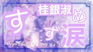 【すずめの涙】桂銀淑Cover     Miyu  club  アラフィフ