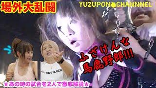 【徹底解説】愛川ゆず季&堀田祐美子【ゆずポン祭り02】