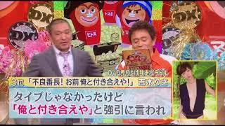 【ダウンタウンDX】吉木りさ 高校時代、番長と付き合う(°▽°)