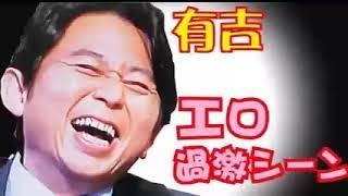 有吉×真木よう子の過激なシーンを熱く語っちゃう!