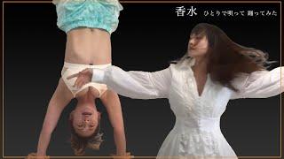 【❤️紅白出演記念🤍】愛川ゆず季が香水を唄って/踊ってみた