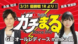 【ガチまる】2021.03.31~優勝戦~G3オールレディースmimka賞【まるがめボート】