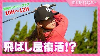 【女子ゴルフ】久松郁実が一人だけで18ホールをラウンド④!!房州カントリークラブ10H・11H・12H!!
