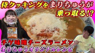 【サッポロ一番 味噌】まりちゅうが《ズボラ》ラーメン作ります!?@【長澤茉里奈】まりちゅー部
