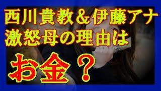 西川貴教と熱愛・伊東紗冶子アナの母親が謝罪。怒った理由は「リッチじゃない」からなの?