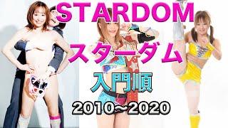【旗揚げ入門順】スターダム STARDOM 【女子プロレス】