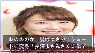 おのののか、髪ばっさりでショートに変身「長澤まさみさんに似てますね」夫・塩浦慎理も絶賛(スポーツ報知) – Yahoo!ニュース