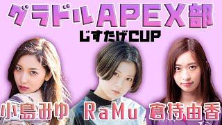 【じすたげCUP】初めてのAPEX大会!!【グラドルAPEX部】
