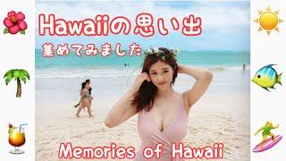 《Hawaii》ハワイに行きたくなる!水着が映えるビーチ!Memories of Hawaii