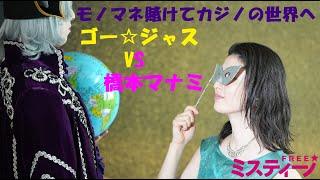 橋本マナミとゴー☆ジャス おじさんパワーと宇宙パワーで「ミスティーノFREE」爆笑バトル