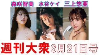 森咲智美「目隠しプレイ解禁!」水谷ケイ「22歳時ヘア」三上悠亜「特大ポスター」