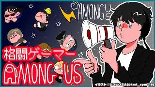 【Among us】#24 格ゲーマーで宇宙人狼!【なない、ときど、金デヴ、ふ~ど、あくあ、あばだんご、Noble、野々宮ミカ、夏乃さやか、ねぎ、倉持由香】