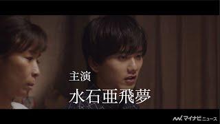 『キラメイジャー』水石亜飛夢や『オオカミくん』松永有紗らが出演!映画『国民の選択』予告映像公開