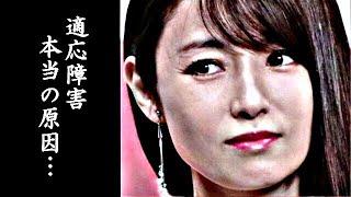 【衝撃】深田恭子が適応障害になった真相に涙が溢れた…井上公造が公開した裏事情に驚愕…