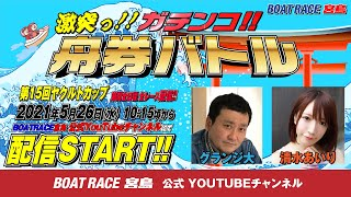 激突っ!!ガチンコ!!舟券バトル  【グランジ 大vs清水あいり】
