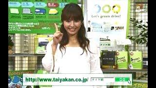 磯山さやか : タイヤ館 (200807)