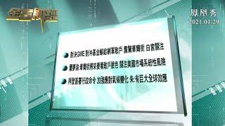 【金石財經】對沖基金敗陣GME 蘭夢渝:華爾街將來要看散戶臉色【鳳凰秀】20210129