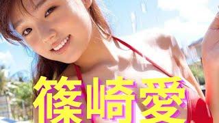 #篠崎愛#セクシー写真集#水着写真集【Shinozaki Ai-篠崎愛】