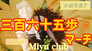 【三百六十五歩のマーチ】水前寺清子Cover Miyu club アラフィフ